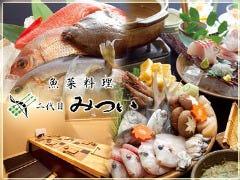 個室 魚菜料理 二代目 みつい
