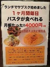 月額4000円で6種類パスタが食べれる