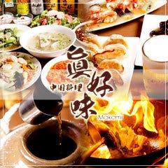 中国料理 眞好味 伊勢原本店