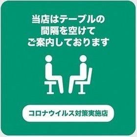 もつ鍋食べ放題 個室居酒屋 はるか 渋谷支店  メニューの画像