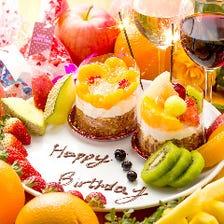 誕生日・記念日のサプライズサービス