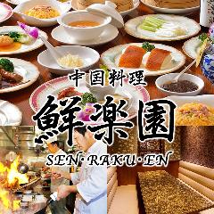 中国料理 鮮楽園 南店