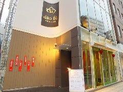 本格中華小皿酒家 & カフェ ダオフー 肥後橋店