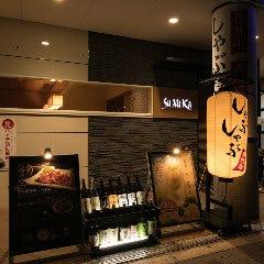 しゃぶしゃぶ SUMIKA 新大阪本店
