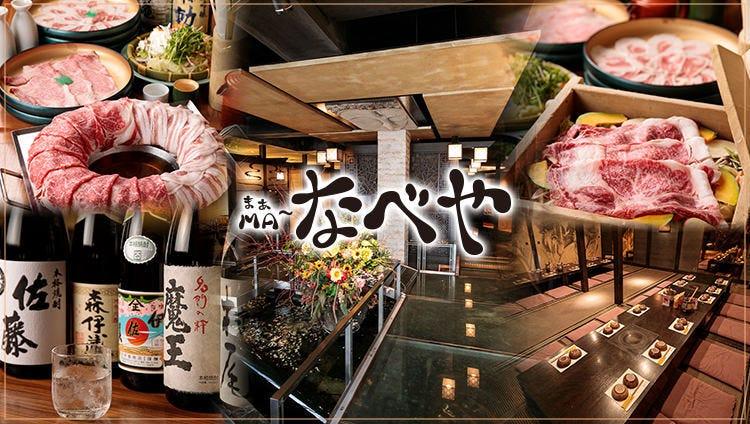 個室・しゃぶしゃぶ食べ放題 MA~なべや 津田沼店