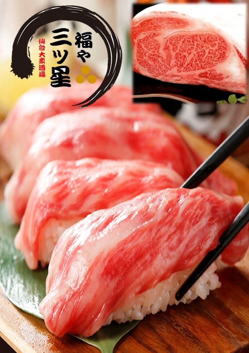【肉&海鮮寿司】180分!牛タン、旬の刺盛など10品+プレミアム飲放、地酒10種等120種飲み放題!4,650円