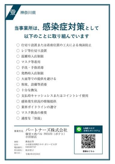 個室×肉バル POTATO(ポテト) 小田原店 メニューの画像