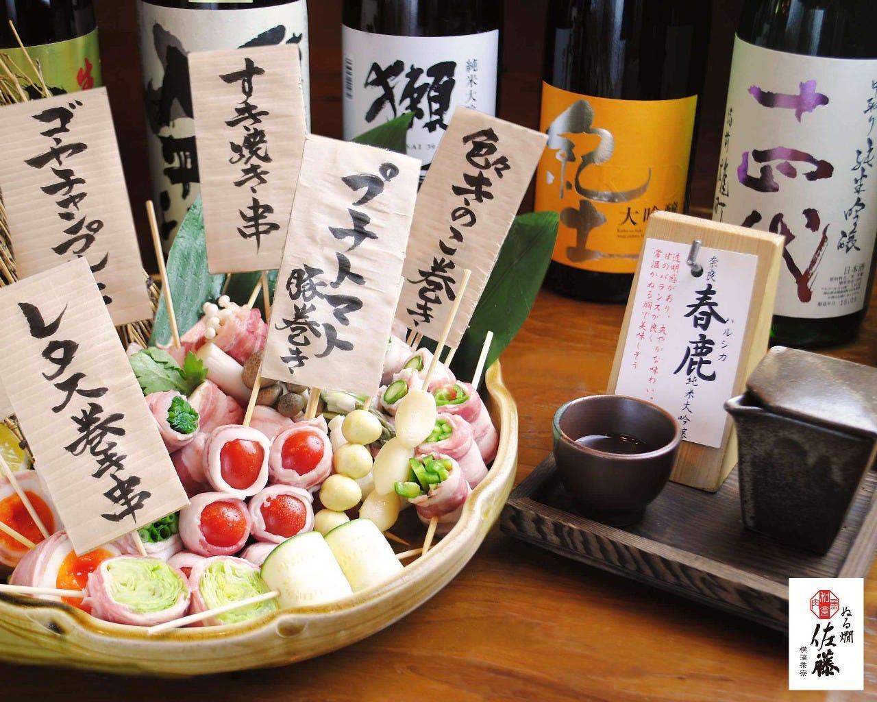 Nurukan Sato Yokohamasaryo