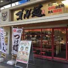ゴル麺。 横浜本店
