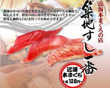 Sushiichiban Tsukijijogaiichibachuoten