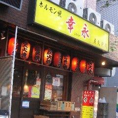 ホルモン焼 幸永 新宿 本店
