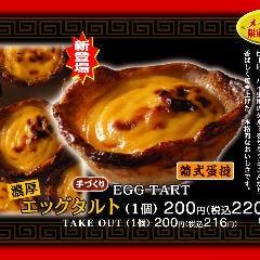 五味八珍 浜松駅ビル メイワン店