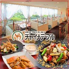 チャイナテーブル 福井店
