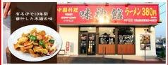 味神館 伊賀上野店