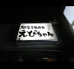 駄菓子 BAR えびちゃん