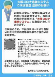 大阪コロナ追跡システム登録店です。