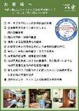 新型コロナウイルス感染防止対策として様々な取り組みを行なっています。