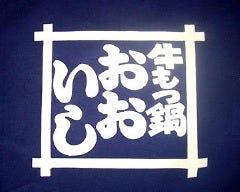 牛もつ鍋 おおいし 美野島店