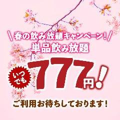 赤から 阪急梅田HEPナビオ店