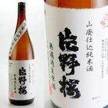 隠れた個性派日本酒!大阪人も知らない名酒『片野桜』