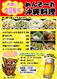 沖縄料理を食べるなら采美浜店☆沖縄人のなまりで接客します☆