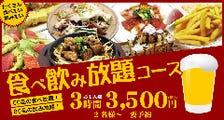 一番人気食べ飲み放題3500円