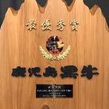 最優秀賞を受賞した 鹿児島黒牛を購入!