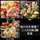 六根三大【貝鮮】鍋が大好評!すすきのを一望できる贅沢を♪