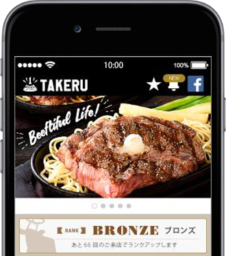 お得なスマートフォンアプリも充実!