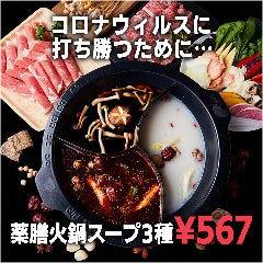 日本応援キャンペーン・火鍋部門「3種スープが567円!」
