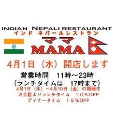 インド・ネパール レストラン ママ