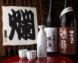 温度の違いで愉しむ酒。熱燗・ぬる燗・冷など徹底的な温度の調理。その酒に適した温度でご提供。