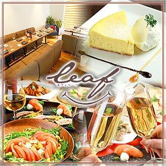 ソムリエカフェ「leaf」 生パスタとチーズケーキの専門店