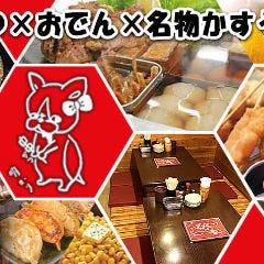 串かつ居酒屋 明かり 吹田駅前店
