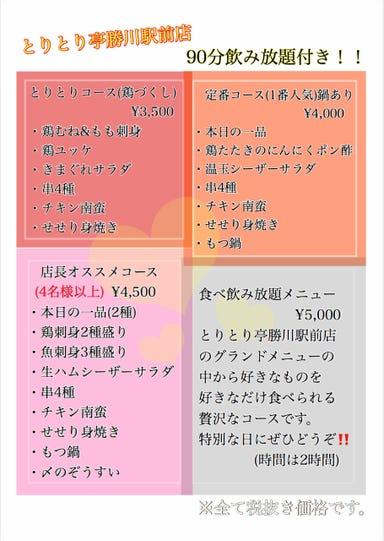とりとり亭 勝川駅前店 コースの画像
