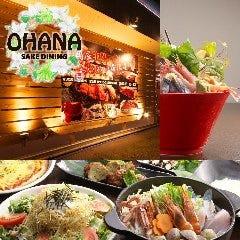 SAKE DINING OHANA