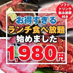 380円レーン焼肉 火の国 袋井店
