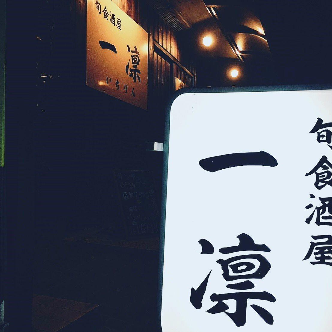 旬食酒屋 一凛