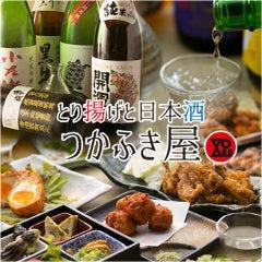 とり揚げと日本酒 つかふき屋