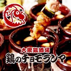 鶏のチョモランマ 平井店