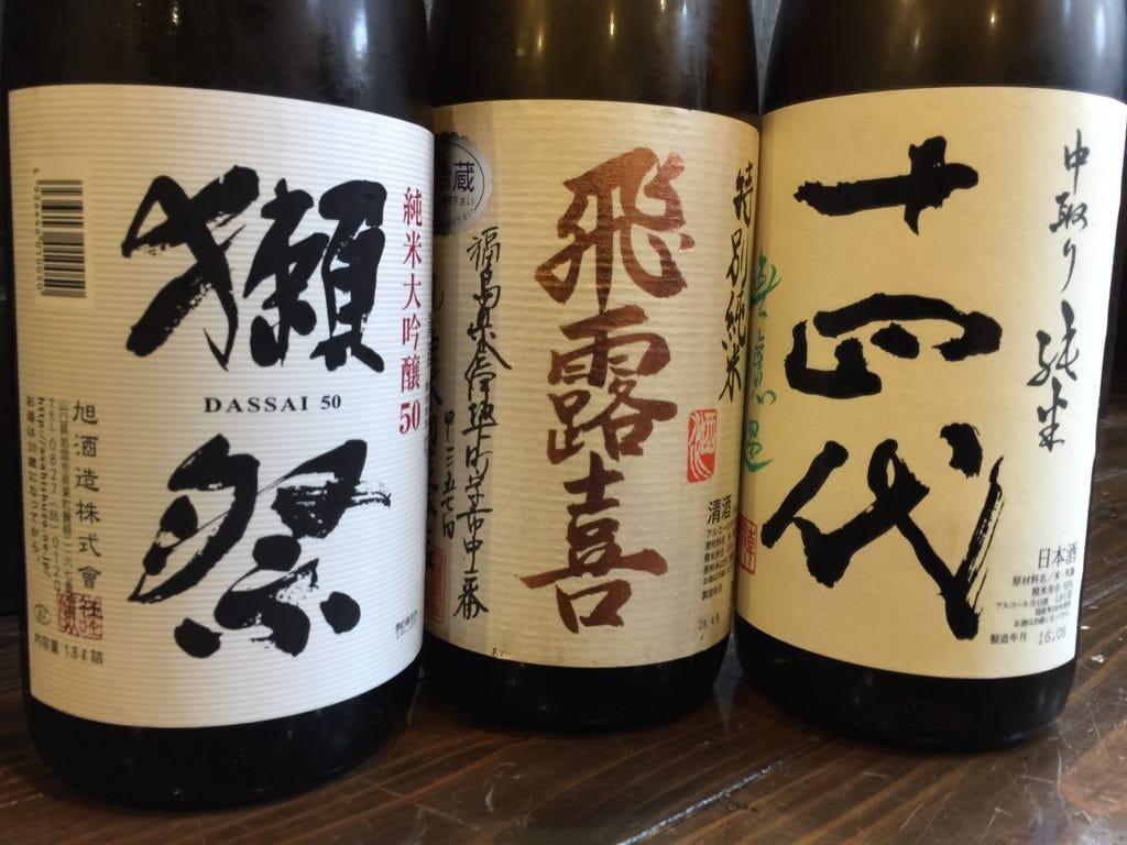 日本酒・地酒を常時15~20種ご用意