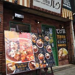 カレー倶楽部ルウ 寺田町駅前店
