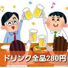 ドリンク全品308円!!