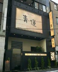 健康中華庵 青蓮 神保町店
