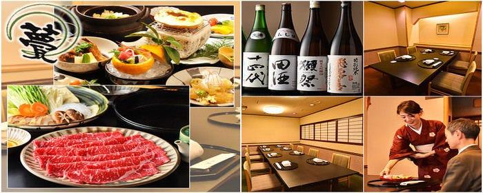 日本料理 いらか 銀座店