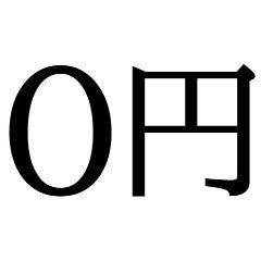 【お通し「0円」!】廃止しました♪居酒屋ニューノーマルを目指して!