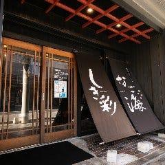 個室居酒屋 しき彩 豊岡駅前店