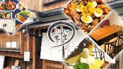 haru食堂+