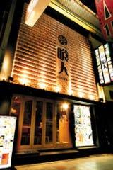 喰人 ‐EAT MAN‐ 東通り店