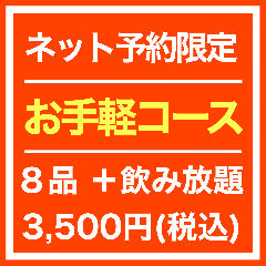 八丁ぼり 名駅3丁目店